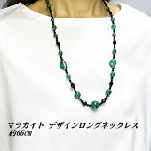 マラカイトデザインネックレス約66cm