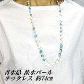 青水晶淡水パールデザインロングネックレス約74cm【メール便送料無料(ネコポス)】【プレゼント】【ギフト】【母の日】