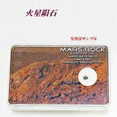 火星の石(隕石)