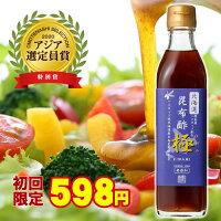 北海道昆布酢極ハスカップ味商品レビュー記入で初回限定1本598円