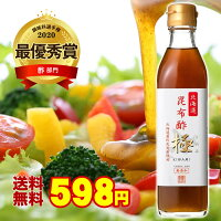 北海道昆布酢極商品レビュー記入で初回限定1本980円