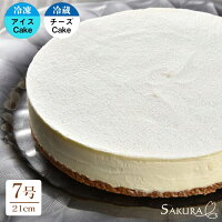 レアチーズケーキアイスケーキ6号21cm純生クリームギフト箱付プレゼントチーズケーキ冷凍ケーキチーズ誕生日ケーキ記念日ケーキスイーツお菓子洋菓子お取り寄せスイーツ大人高級