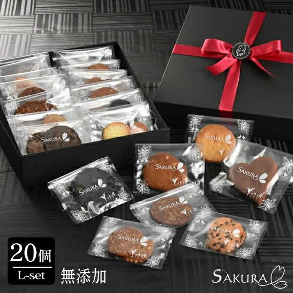 母の日ギフト2021焼き菓子詰め合わせ無添加クッキー21個入り ご褒美スイーツイタリア洋菓子セット詰め合わせお取り寄せスイーツお
