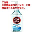 イソジンクリアうがい薬 マイルドミント味 うがい200回分 のどのバイ菌 殺菌消毒 200mL 無色透明 指定医薬部外品
