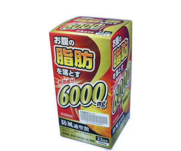 満量処方肥満症・便秘防風通聖散「至聖」396錠皮下脂肪北日本製薬