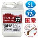 日本製 除菌用アルコール 大容量 5Lノズル セット 業務用