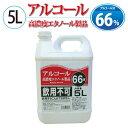 消毒用アルコール 66度 大容量 5L ...