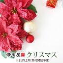 アル・ケッチァーノ チョコズコット清川屋スペシャル 4号 【清川屋のクリスマスケーキ】