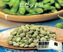 だだっ子豆 6袋(化粧箱入) 【フリーズドライ だだちゃ豆 山形県庄内産茶豆】
