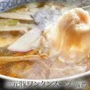 三元豚ワンタンスープ(海老)