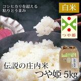 【送料無料】伝説の庄内米 つや姫 5kg 【山形県産 特別栽培米 令和2年度産新米】