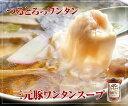 三元豚ワンタンスープ【行列のできる店の絶品ワンタン・三元豚使用!】