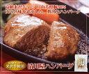 米沢牛入清川屋ハンバーグをお取り寄せ