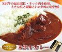 希少なネック肉が入った本格派米沢牛カレーをお取り寄せ