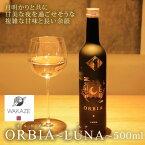 ORBIA〜LUNA〜