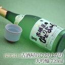 「栄光冨士」 古酒屋ひとりよがり大吟醸 720ml 【山形の地酒 純米大吟醸酒 清川屋の ギフト】