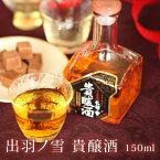 貴醸酒150ml