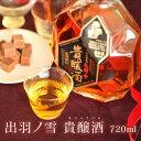 出羽ノ雪 貴醸酒