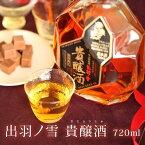 貴醸酒720ml