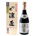 「大山」 純米大吟醸 吟雅凜匠 720ml 【 山形の地酒 ...