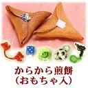 からから煎餅12ヶ入り 【おもちゃ】 山形・鶴岡のお土産からからせんべい【RCP】