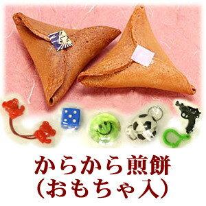 からから煎餅12ヶ入り 【おもちゃ】 山形・鶴岡のお土産からからせんべい
