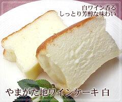 受賞ワイン「たかはたナイアガラ」を使ったしっとりケーキやまがた地ワインケーキ(白)【数量...