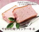 やまがた地ワインケーキ(赤)【山形県産ワイン使用】