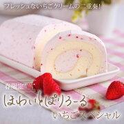 スペシャル クリームロールケーキ スイーツ