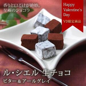 ル・シエル バレンタイン チョコレート