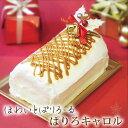 ぱりろキャロル 【清川屋のクリスマスケーキ ほわいとぱりろー