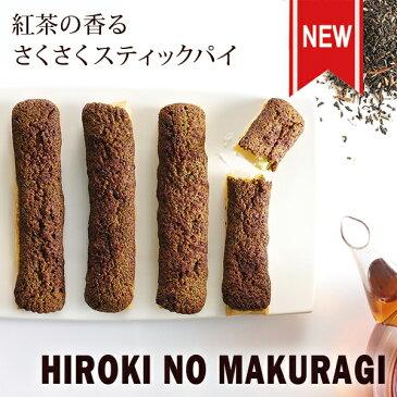 HIROKI NO MAKURAGI 3箱(化粧箱入)【紅茶が香る サクサク スティックパイ ひろきのまくらぎ】