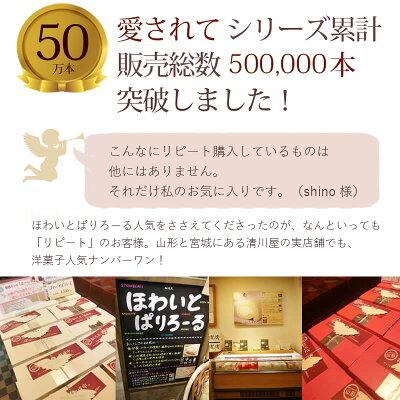 お取り寄せ(楽天) 北川景子も絶賛! ほわいとぱりろーる ロールケーキ 価格2,580円 (税込)