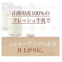 山形県産100%フレッシュ牛乳