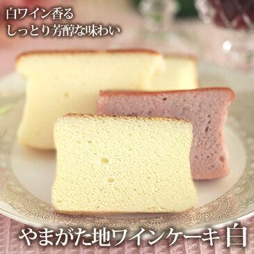 やまがた地ワインケーキ(白)【山形県産ワイン使用】
