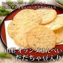 オランダせんべい だだちゃ豆入り 15袋入(箱入) 【山形県 お土産 煎餅】