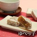ゆべっ子 【醤油味のくるみ入り ゆべし お取り寄せ和菓子】 その1