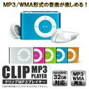 32GB/音楽転送可 MP3/WMA小型クリップ◆ MP3 デジタル プレーヤー (SDHC32GB対応、軽量、MP3/WMA形式、充電式、USB)◇ クリップ式MP3プレーヤー ◇ クリップ式 MP3プレーヤー