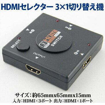 【送料300円】3入力1出力!HDMIセレクター/HDMI切替器 フルハイビジョン HDMI ver1.3b/1080P