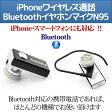 【送料500円】iPhoneワイヤレス通話:BluetoothイヤホンマイクN95 耳かけ付き ワイヤレスイヤホンマイク ハンズフリーキット N-95