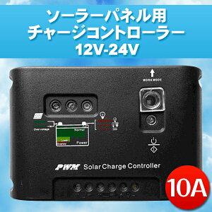 ソーラーパネル用チャージコントローラー10A 12V-24V
