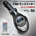 【送料無料】車載用MP3 FMトランスミッター/12V車対応・SD、USB等のメモリ対応