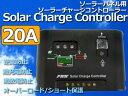 【送料150円】ソーラーパネル チャージコントローラー 20A 12-24V