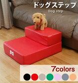ドッグステップ Mサイズ 犬用階段 足腰に負担をかける危ないジャンプや飛び降り防止に! PUレザー [ペット ペット用 ドック 犬 猫] [ヘルニア予防 介護][怪我防止][ペットステップ スロープ][犬 階段]