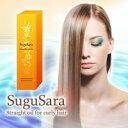 2個お買い上げで送料無料!SuguSara(スグサラ)ヘアオイルエッセンス ケラスターゼ並の大人気...