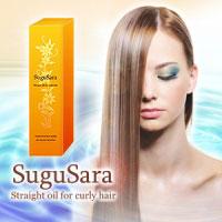 SuguSara(スグサラ)ヘアオイルエッセンス(ヘアオイル ストレート ダメージヘア クセ毛)