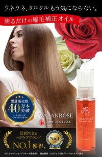 VALANROSEヘアエッセンスオイル50ml(バランローズヘアオイル洗い流さないトリートメント縮毛ストレートくせ毛トリートメント保湿ストレートヘアーstraight髪)