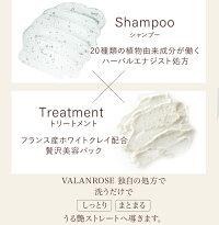 くせ毛ヘアケアバランローズノンシリコンシャンプー&トリートメント(VALANROSENon-siliconShampoo&Non-sliconTreatmentpack200ml/200gバランローズシャンプートリートメントノンシリコン髪)