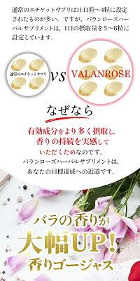 バランローズハーバルローズサプリメント(VALANROSEHerbalRoseSupplement460mg×180粒サプリメントサプリローズ飲む美容)