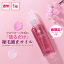 ヘアオイル さくら バランローズ ヘアエッセンスオイル さくらローズ(VALANROSE hair essence oil sakura rose 50ml バランローズ ..